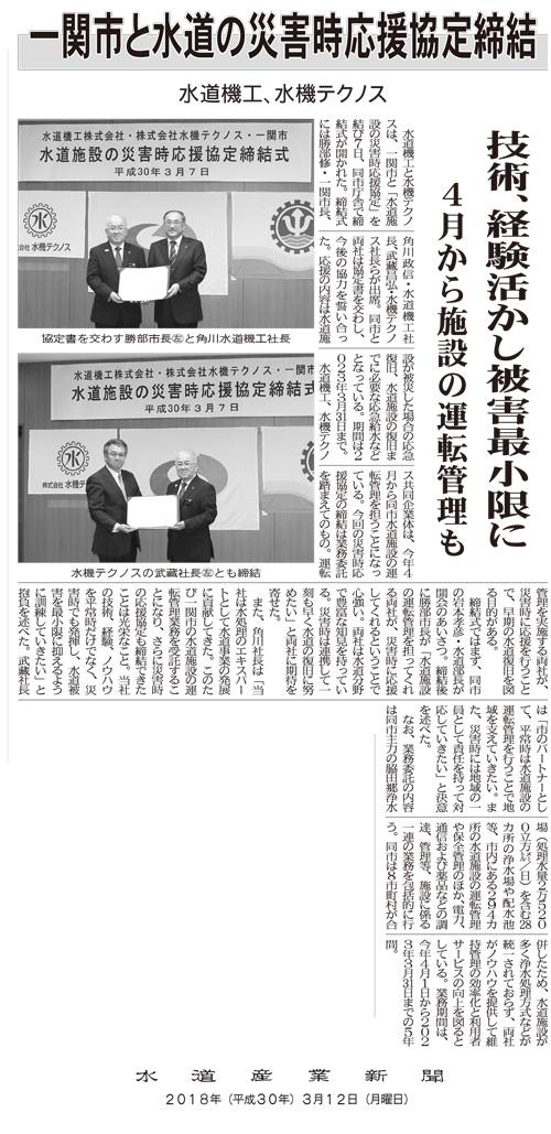 一関市との水道の災害時応援協定...